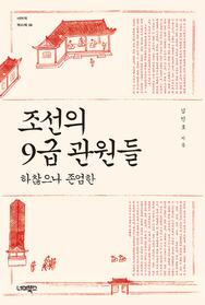 조선의 9급 관원들