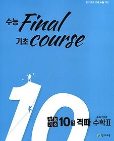 "<font title=""수능기초 10일 격파 수학영역 수학 2 (2021)"">수능기초 10일 격파 수학영역 수학 2 (2021...</font>"