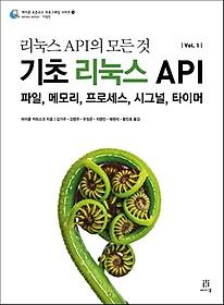"""<font title=""""리눅스 API의 모든 것 Vol. 1 기초 리눅스 API"""">리눅스 API의 모든 것 Vol. 1 기초 리눅스 ...</font>"""