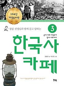 "<font title=""장콩 선생님과 함께 묻고 답하는 한국사 카페 3"">장콩 선생님과 함께 묻고 답하는 한국사 카...</font>"
