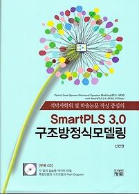 (석박사학위 및 학술논문 작성 중심의)SmartPLS 3.0 구조방정식모델링 = Partial least squares structural equation modeling(PLS-SEM)with SmartPLS 3.0, SPSS, G*Power