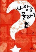 사랑을 몰라? 2 (완결)
