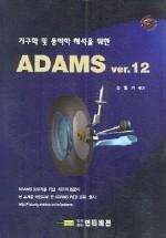 "<font title=""ADAMS Ver.12 - 기구학 및 동역학 해석을 위한"">ADAMS Ver.12 - 기구학 및 동역학 해석을 ...</font>"