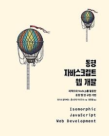 동형 자바스크립트 웹 개발