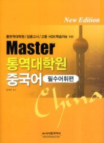 MASTER 통역대학원 중국어 - 필수어휘편
