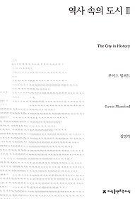 역사 속의 도시 2