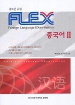 FLEX 중국어 2