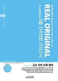 """<font title=""""리얼 오리지널 3월 전국연합 모의고사 고3 국어 수학 영어 (2021)"""">리얼 오리지널 3월 전국연합 모의고사 고3 ...</font>"""