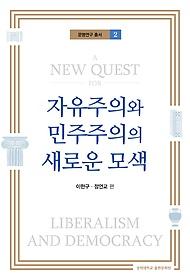 자유주의와 민주주의의 새로운 모색
