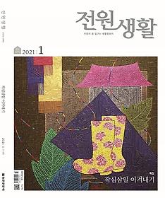 전원생활 (월간) 1월호