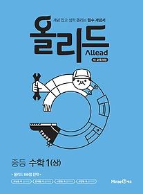 올리드 Allead 중등 수학 1 (상/ 2021년용)