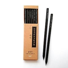 윤동주 서시 흑목육각연필 6P 세트