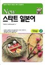 New 스타트 일본어 Step 2