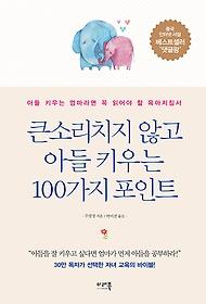 """<font title=""""큰소리치지 않고 아들 키우는 100가지 포인트"""">큰소리치지 않고 아들 키우는 100가지 포인...</font>"""