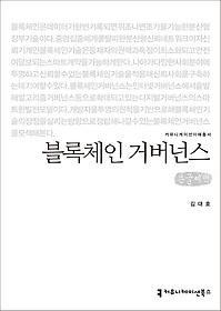 블록체인 거버넌스 (큰글씨책)