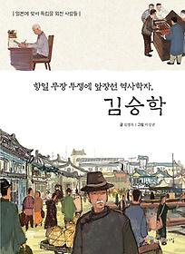 항일 무장 투쟁에 앞장선 역사학자, 김승학