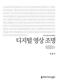 디지털 영상 조명 (큰글씨책)