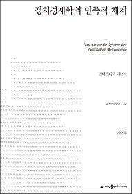 정치경제학의 민족적 체계