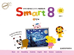 스마트 에이트 smart 8 - 1단계
