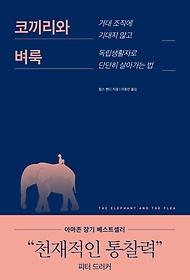 코끼리와 벼룩