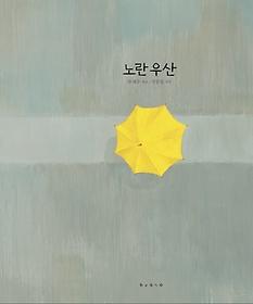노란우산 (빅북)
