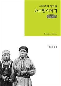 쇼르인 이야기 (큰글씨책)