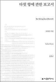 다윗 왕에 관한 보고서