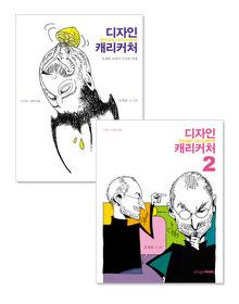 < 디자인 캐리커처 1 ~ 2 > 패키지 (전 2권)