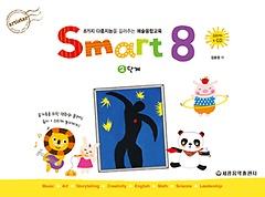 스마트 에이트 smart 8 - 2단계