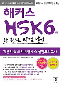 """<font title=""""해커스 중국어 HSK 6급 한 권으로 고득점 달성"""">해커스 중국어 HSK 6급 한 권으로 고득점 ...</font>"""