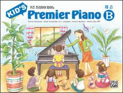 키즈 프리미어 피아노 B급 레슨 - 교재