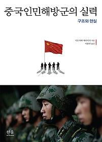 중국인민해방군의 실력