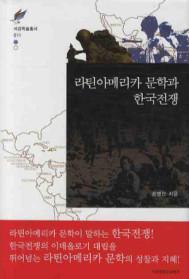 라틴아메리카 문학과 한국전쟁