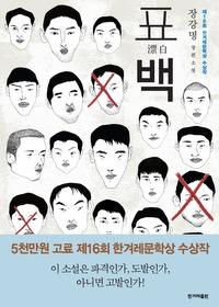 표백 - 2011년 제16회 한겨레문학상 수상작