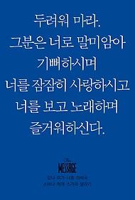 "<font title=""메시지 - 요나, 미가, 나훔, 하박국, 스바냐, 학개, 스가랴, 말라기(미니북)"">메시지 - 요나, 미가, 나훔, 하박국, 스바...</font>"