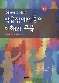학습장애아동의 이해와 교육