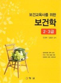 보건학 2, 3급 (2009)
