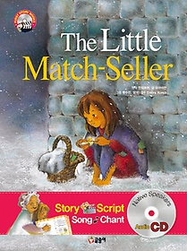 The Little Match-Seller 성냥팔이 소녀