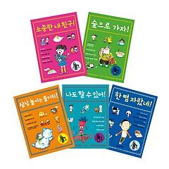 책 읽기 마중물 6~10 시리즈 세트