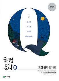 해법문학Q 고전 문학 문제편 (2020)