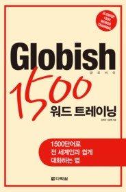 Globish 1500 워드 트레이닝
