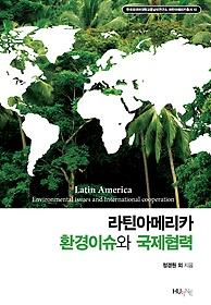 라틴아메리카 환경이슈와 국제협력