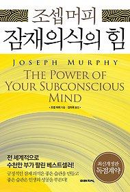 [90일 대여] 잠재의식의 힘 - 체험판