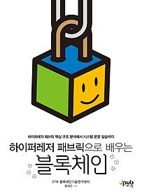 하이퍼레저 패브릭으로 배우는 블록체인