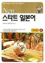 New 스타트 일본어 Step 4
