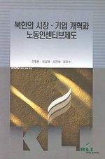 북한의 시장 기업 개혁과 노동인센티브제도