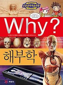 중고)Why?과학055 해부학