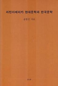 라틴아메리카 현대문학과 한국문학