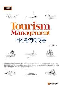 최신 관광경영론