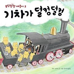 우당탕탕 야옹이 2 - 기차가 덜컹덜컹